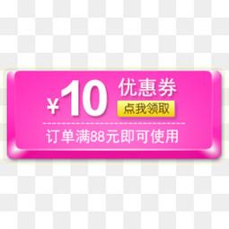 优惠券模板免费下载