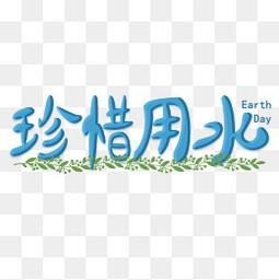 世界地球日節約用水藝術字
