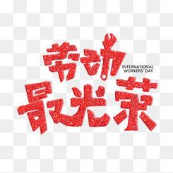 五一劳动节艺术字