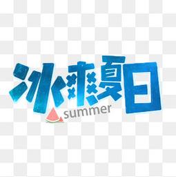 夏至蓝色冰爽艺术字
