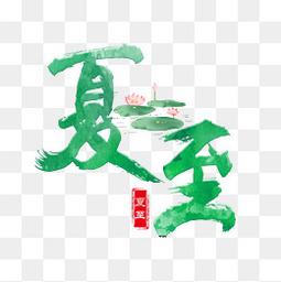 夏至小清新藝術字