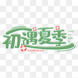 立夏小清新艺术字