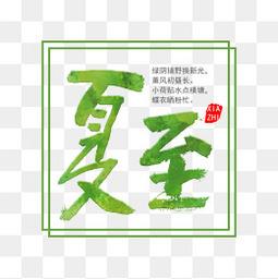 夏至小清新艺术字
