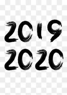 2019 2020 字体设计