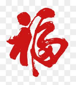 中国风毛笔字福字