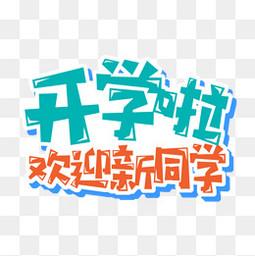 開學季促銷海報藝術字設計
