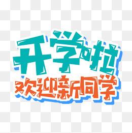开学季促销海报艺术字设计