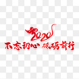 2020新年鼠年红色年会2020不忘初心艺术字素材
