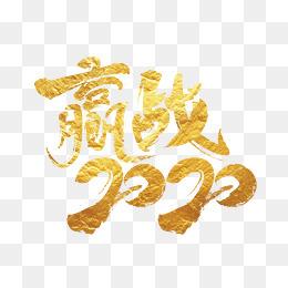 2020新年鼠年年会赢战2020烫金毛笔字免扣字体