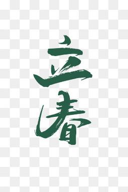 立春书法毛笔字艺术字素材