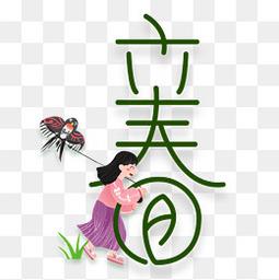 立春节气娃娃体艺术字
