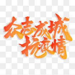 眾志成城抗疫情武漢加油抗擊新冠狀病毒藝術字