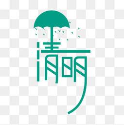 清明艺术字体设计