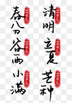 二十四節氣印章書法字