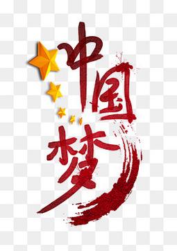 中国梦毛笔字红色字
