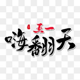 传统节日黑色毛笔字嗨翻天