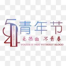 五四青年节宣传海报装饰艺术字设计图