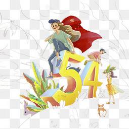 五四青年节人物插画元素