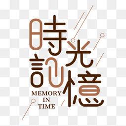 时光记忆艺术字素材