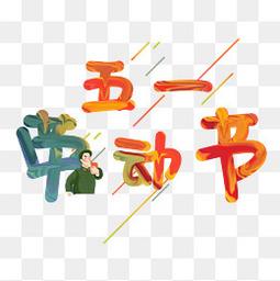 五一立體字png設計素材藍色字體