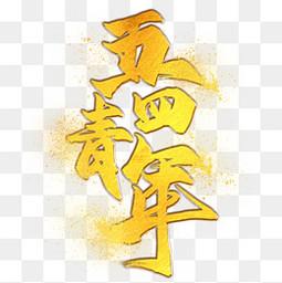 五四青年毛笔艺术字