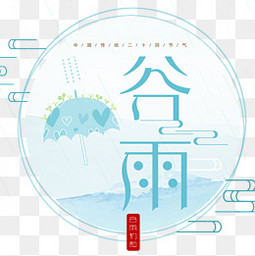 谷雨藝術字圖案