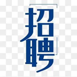蓝色招聘字体元素艺术字
