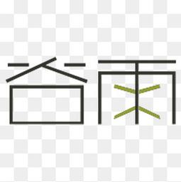 谷雨卡通字体设计