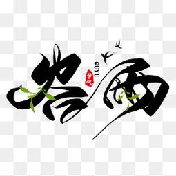 谷雨創意毛筆藝術字