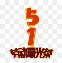 五一勞動最光榮字體設計