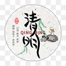 清明水墨牧童中国风艺术字素材