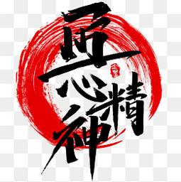 企业文化标语背景墙激励口号标语大气