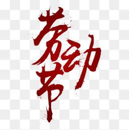 五一勞動節暗紅書法漸變字體(1)