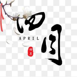 四月古风素材原创毛笔字