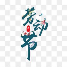 绿色五一劳动节艺术字字体PNG素材