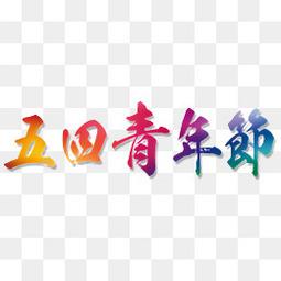 五四青年节共青团青春免扣艺术字体