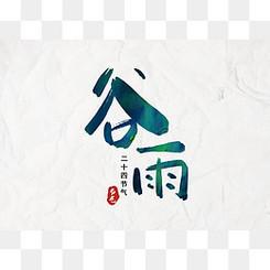 传统谷雨节气字体