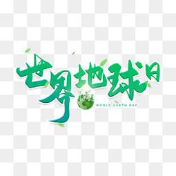 手寫綠色世界地球日毛筆字(1)