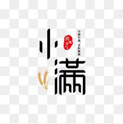 中國傳統二十四節氣小滿