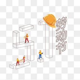 立体五一劳动节艺术字字体PNG素材