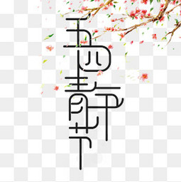 创意黑色五四青年节艺术字