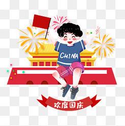 国庆节男生庆祝国庆节快乐素材