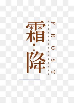 霜降设计创意减法设计字体