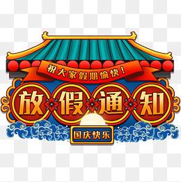 中国风春节放假通知标题栏艺术字设计模板