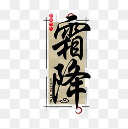 二十四节气之霜降中国风水墨书法毛笔艺术字