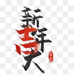 新年春节除夕手写书法艺术字新年大吉