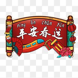 回家过年春节平安春运上上签创意艺术字插画