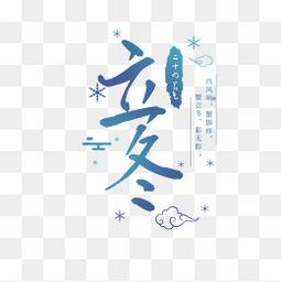 二十四节气立冬海报插画艺术字设计闪屏设计