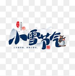 小雪节气书法毛笔艺术字