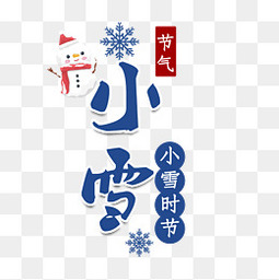 小雪节气毛笔艺术字